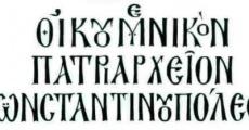 Teologie și știință - extras din alocuțiunea patriarhului ecumenic din 6 martie 2014
